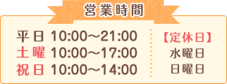 受付時間:平日:10:00-22:00(最終21:30)、土曜:10:00-20:00(最終19:30)、日祝:10:00-15:00(最終14:30)
