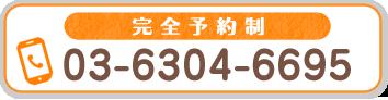 電話番号:03-6304-6695