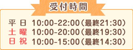 受付時間:平日10:00-22:00(最終受付21:30)土日祝:10:00-20:00(最終受付19:30)