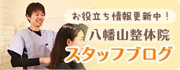 八幡山整体院スタッフブログ
