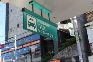 京王線八幡山駅タクシー乗り場